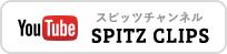 SPITZ CLIPS
