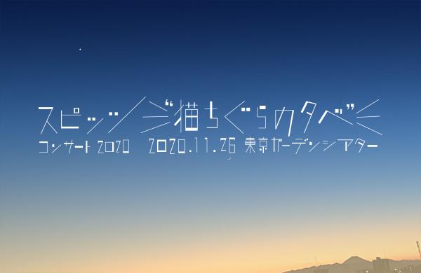 セトリ スピッツ スピッツ大阪ライブ1/18初日セトリ!JAMBOREE曲選とMIKKEでSPITZ熱狂も