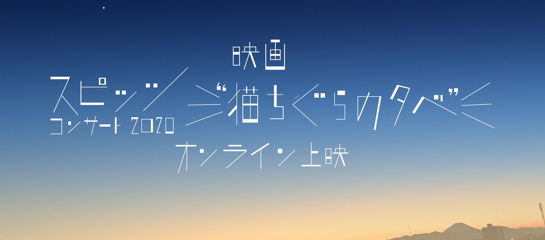 """スピッツ コンサート 2020 """"猫ちぐらの夕べ"""""""