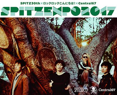 10月に大阪でスピッツエキスポ開催!