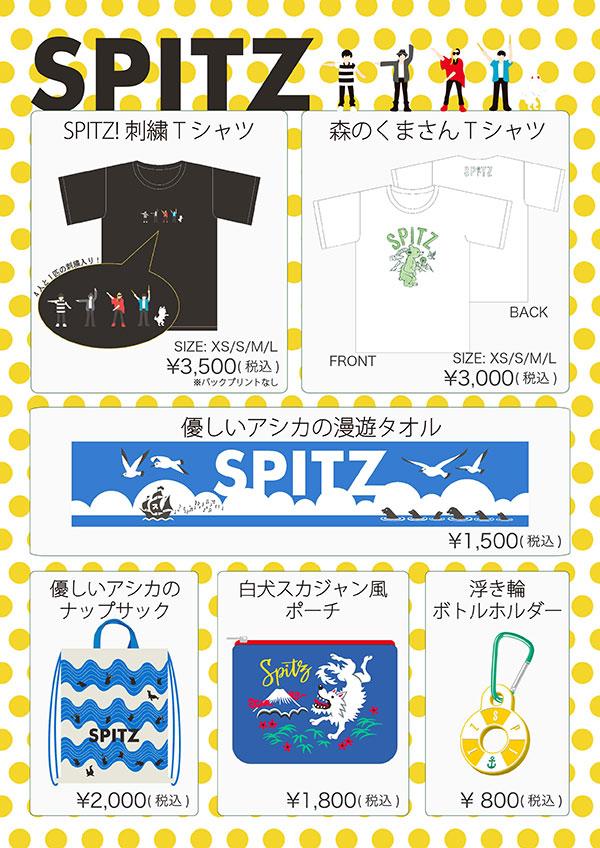 夏イベント販売グッズを公開!