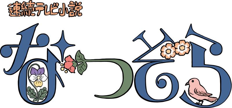 natsuzora_logo